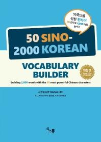 외국인을 위한 한자어 50 한자로 2,000 어휘 늘리기