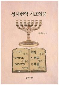 성서번역 기초입문