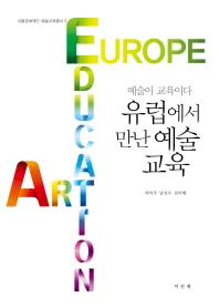 유럽에서 만난 예술 교육