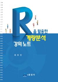 R을 활용한 계량분석 강의 노트
