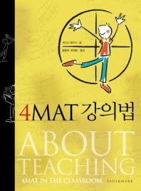 4MAT 강의법