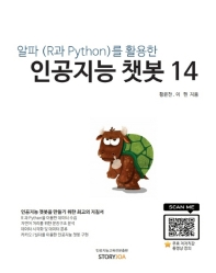 알파(R과 Python)를 활용한 인공지능 챗봇 14