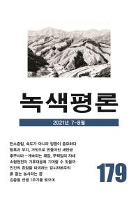 녹색평론(2021년 7/8월호)
