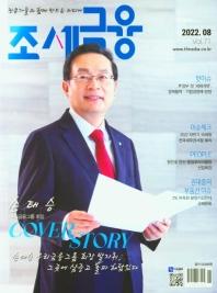 조세금융(2020년 8월호)