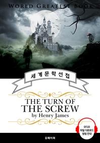 나사의 회전(The Turn of the Screw) - 고품격 시청각 영문판