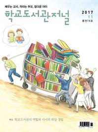 학교도서관저널   11월 [2017년]