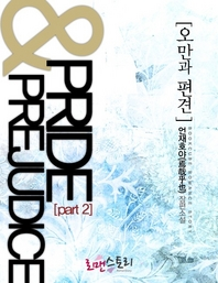 오만과 편견 (Pride & Prejudice) 2 (완결)