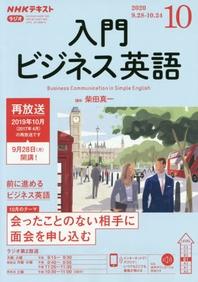 NHKラジオ入門ビジネス英語 2020.10