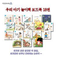 우리 아기 놀이책 보드북 18권