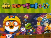 뽀로로 New 가방퍼즐. 2(5종)