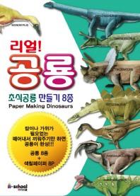 리얼 공룡: 초식공룡 만들기 8종