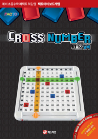 크로스넘버(Cross Number)