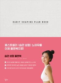 Habit Shaping Plan Book(습관 성형 플랜북)