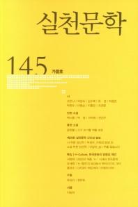 실천문학(2021 봄호)