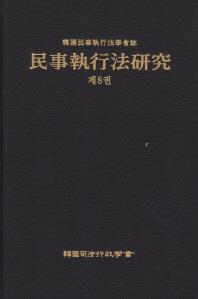 민사집행법연구 제8권