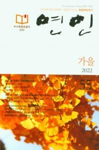 연인(계간 2021년 봄 통권49호)