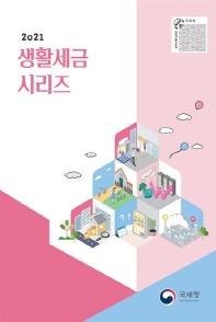 생활세금 시리즈(2021)