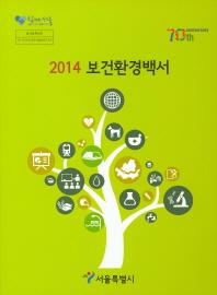보건환경백서(2014)