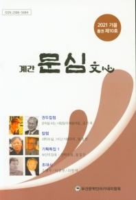 계간 문심(통권 제8호)(2021 봄)