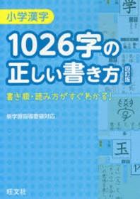 小學漢字1026字の正しい書き方