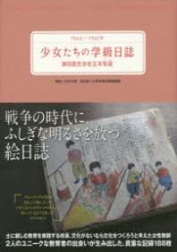 少女たちの學級日誌 瀨田國民學校五年智組 1944-1945年