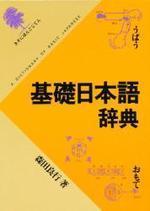 基礎日本語辭典