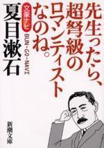 文豪ナビ夏目漱石 先生ったら,超弩級のロマンティストなのね.