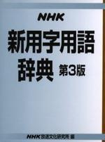 NHK新用字用語辭典