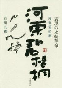 河東碧梧桐 表現の永續革命