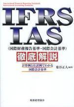 IFRS.IAS(國際財務報告基準.國際會計基準)徹底解說 計算例と仕譯例でわかる國際會計基準