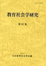 敎育社會學硏究 第81集