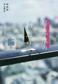 房思】チ-【(ファンス-チ-)の初戀の樂園