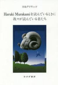 HARUKI MURAKAMIを讀んでいるときに我#が讀んでいる者たち