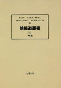 陰陽道叢書 4 新裝版