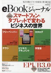 EBOOKジャ-ナル 電子出版ビジネスを成功に導く總合誌 VOL.07(2012)