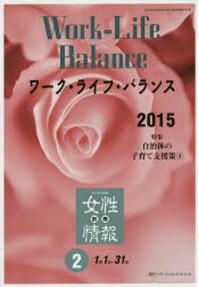 別冊女性情報 切り拔き情報誌 2015-2