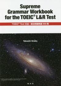 TOEIC TEST文法.語法問題精選500問