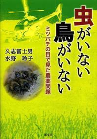 蟲がいない鳥がいない ミツバチの目で見た農藥問題