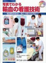寫眞でわかる輸血の看護技術 輸血療法を安全に,適正に實施するために