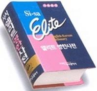 엘리트 영한 사전