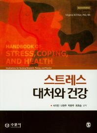 스트레스 대처와 건강