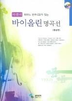 피아노 반주CD가 있는 바이올린 명곡선 : 파퓰러 중급편