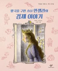 왕국을 구한 소녀 안젤라의 경제 이야기