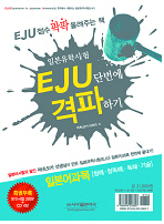 EJU 단번에 격파하기: 일본어과목(청해 청독해 독해 기술)