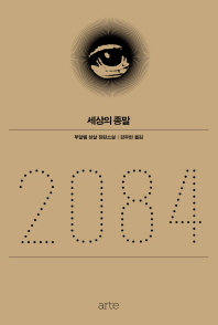 2084: 세상의 종말