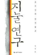 지눌연구 : 보조선과 한국불교