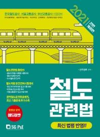 철도관련법(2021)