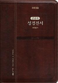 성경전서(다크브라운)(NKR72EAB)(색인)(대)(합본)(지퍼)