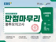 EBS 만점마무리 봉투모의고사 수학영역 3회분(2021)(2022 수능대비)