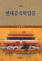 현대중국학입문